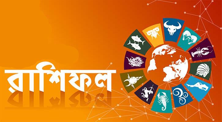 রাশিচক্র : কেমন যাবে ২০১৬!