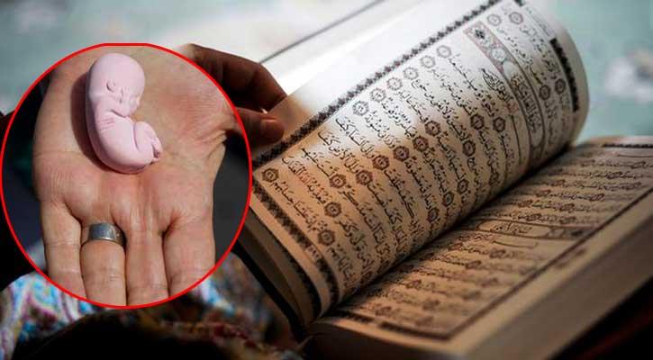 ইসলাম ধর্মে গর্ভপাত প্রসঙ্গ