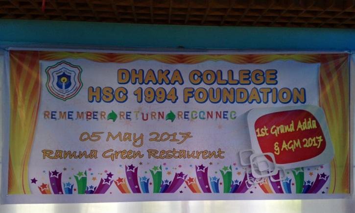 আনন্দ, উল্লাস, গানে সমাপ্ত ঢাকা কলেজ ১৯৯৪ ব্যাচের গ্রান্ড আড্ডা