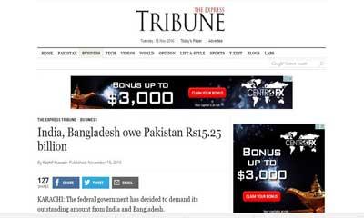 বাংলাদেশের কাছে ৭০০ কোটি টাকা দাবি করছে পাকিস্তান