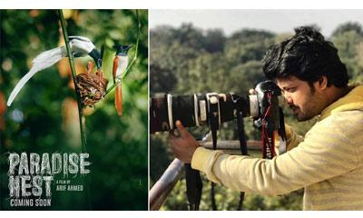 পাখি নিয়ে বাংলাদেশে প্রথম চলচ্চিত্র 'প্যারাডাইজ নেস্ট'