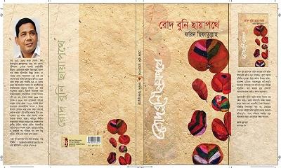 ফরিদ ছিফাতুল্লাহর প্রথম কবিতার বই 'রোদ বুনি ছায়াপথে'
