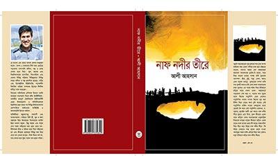বইমেলায় আলী আহসানের উপন্যাস 'নাফ নদীর তীরে'