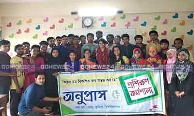 কুবিতে 'অনুপ্রাস' কণ্ঠ চর্চা কেন্দ্রের ৪ দিনব্যাপী কর্মশালা