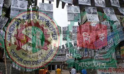 গাজীপুরে ৪২৫টি ভোট কেন্দ্রের মধ্যে ঝুঁকিপূর্ণ ৩৩৭টি