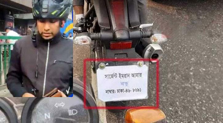 ধরা খেলেন 'সার্জেন্ট ইমরান আমার বন্ধু' পরিচয়ধারী বাইকার