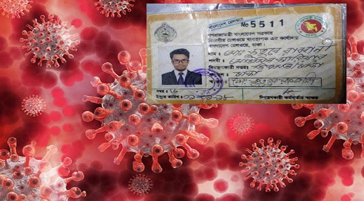সরকারি প্রণোদনা পেতে করোনা রোগী সেজে ধরা