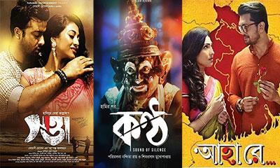 ভারতীয় চলচ্চিত্র উৎসবে বাংলাদেশী তারকাদের সিনেমা