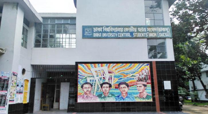 ডাকসু নির্বাচন : প্রথম দিনে ২৮ মনোনয়ন ফরম বিক্রি