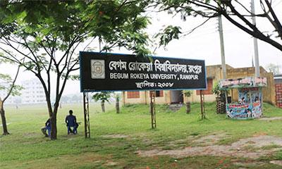 প্রশাসনিক ভবনে তালা, অচল রোকেয়া বিশ্ববিদ্যালয়