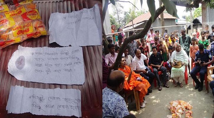 বিস্কুটের প্যাকেটের সঙ্গে 'কাল্লা কাটা'র চিরকুট, এলাকায় আতঙ্ক