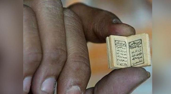 কুমিল্লায় কোরআনের ক্ষুদ্র আকারের প্রাচীন কপির সন্ধান